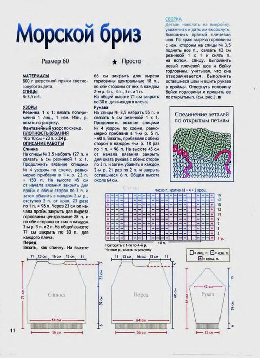 acc6e63f499e (507x700, 139Kb)