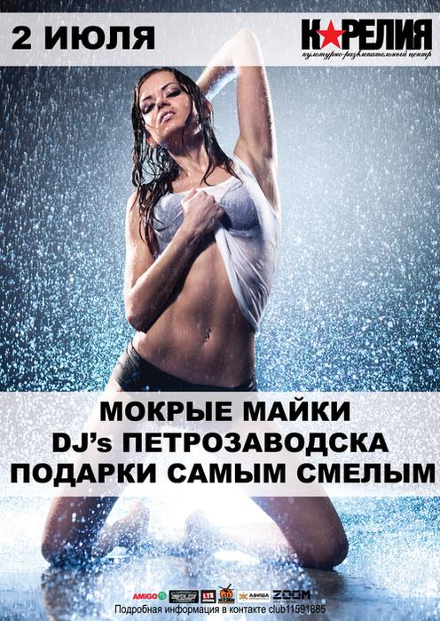 ...в ширину) фото девушек в мокрых майках,можно где просвечает грудь,но...