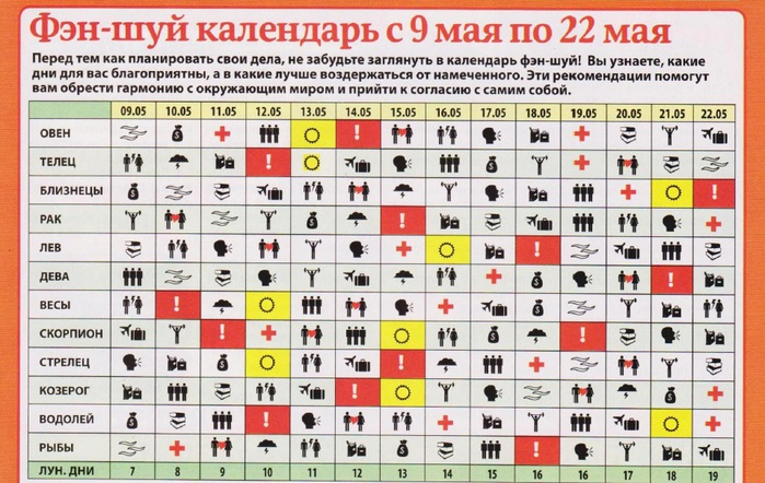 календарь (700x442, 152Kb)
