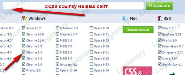 Legionary, browsershots.org