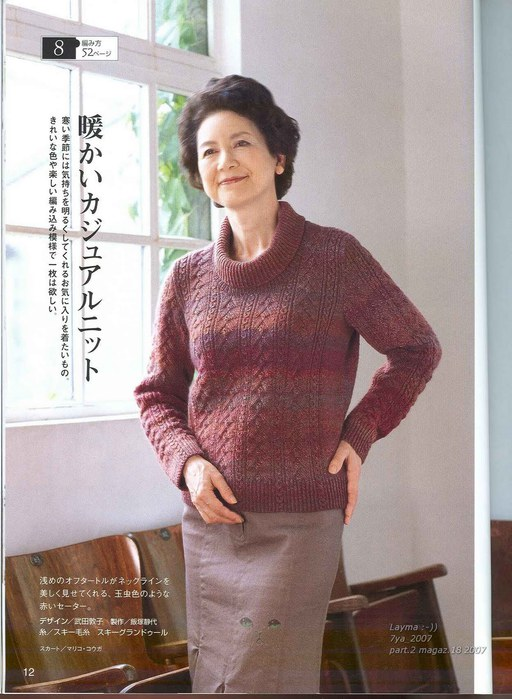 Let's knit series 2007 M L 4317 011 (512x700, 86Kb)