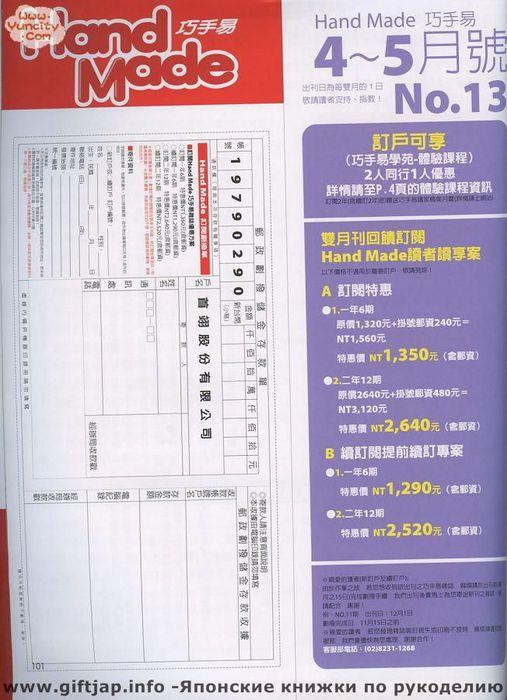101 (507x700, 70Kb)