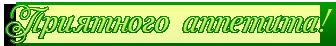 ПР-ап (336x46, 12Kb)