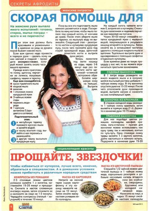 1000 полезных советов 2011'09_4 (494x700, 147Kb)