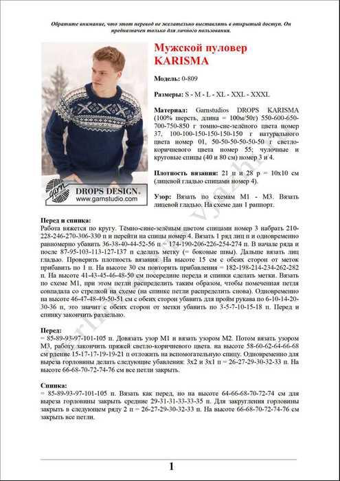 muzhskoe_8_1 (495x700, 50Kb)