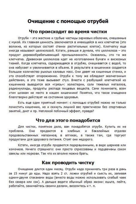 Krikunova_Ochischenie_dlya_krasoty_17 (466x700, 83Kb)