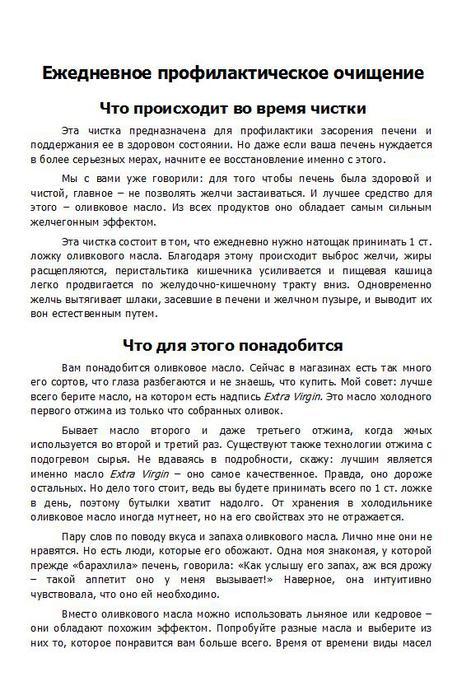 Krikunova_Ochischenie_dlya_krasoty_57 (466x700, 82Kb)