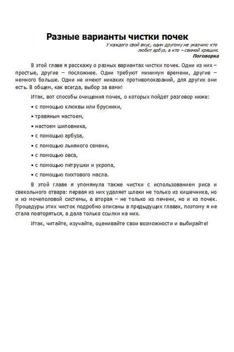 Krikunova_Ochischenie_dlya_krasoty_103 (466x700, 40Kb)