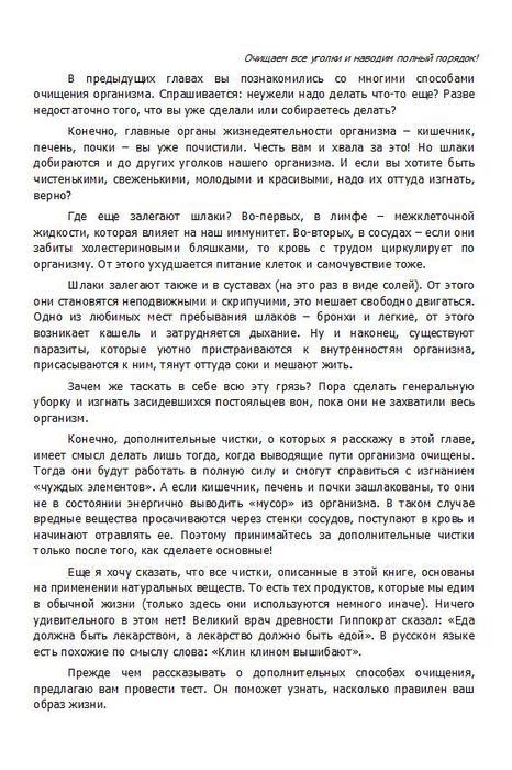 Krikunova_Ochischenie_dlya_krasoty_136 (466x700, 86Kb)