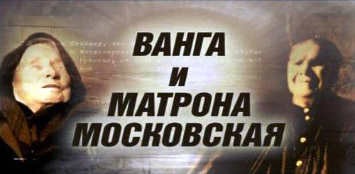 velikie-slepye-xx-veka-vanga-i-matrona-moskovskaya (500x245, 26Kb)