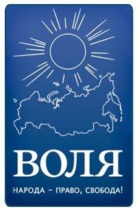 Москвы посмотреть воля народа партия в россии 2016 идет, том