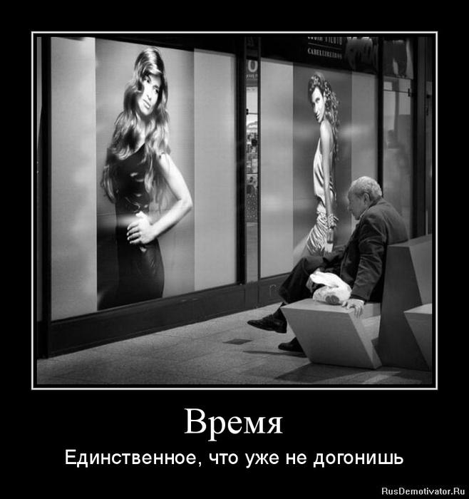 1326808210-vremya (658x700, 94Kb)