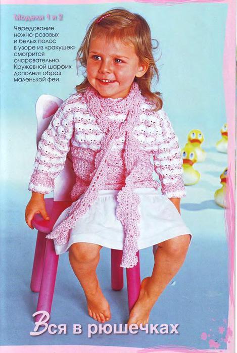 DIANA маленькая Спецвыпуск 2010-06 Вязание крючком для детей_3 (469x700, 58Kb) .