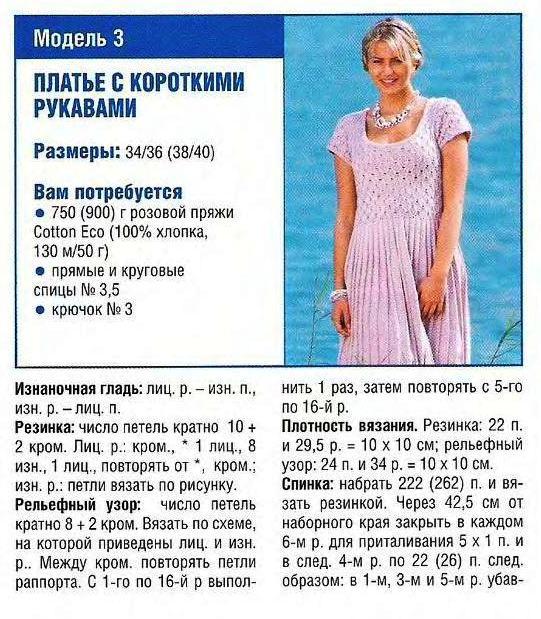 лет.платице1 (541x619, 99Kb)
