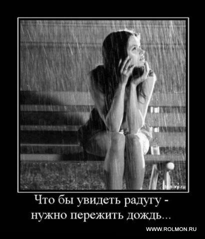 Картинки про жизнь дождь и многое