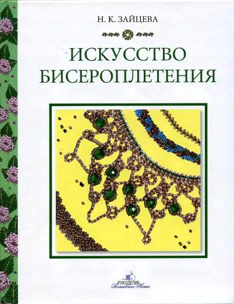3741252_Snimok (457x593, 526Kb)