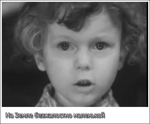 На Земле безжалостно маленькой/1327699543_Na_Zemle_bezzhalostno_malen_koy (492x407, 18Kb)