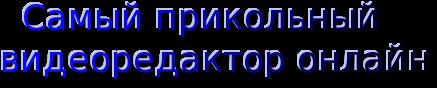 cooltext633736760 (437x88, 31Kb)