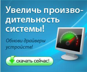 driver-updater (300x250, 23Kb)
