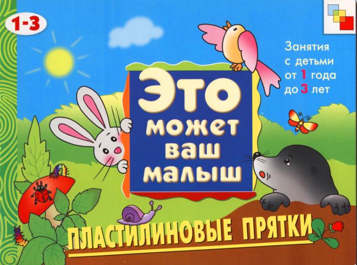 4663906_Plastilinovjie_prjatki1_1_ (700x520, 563Kb)