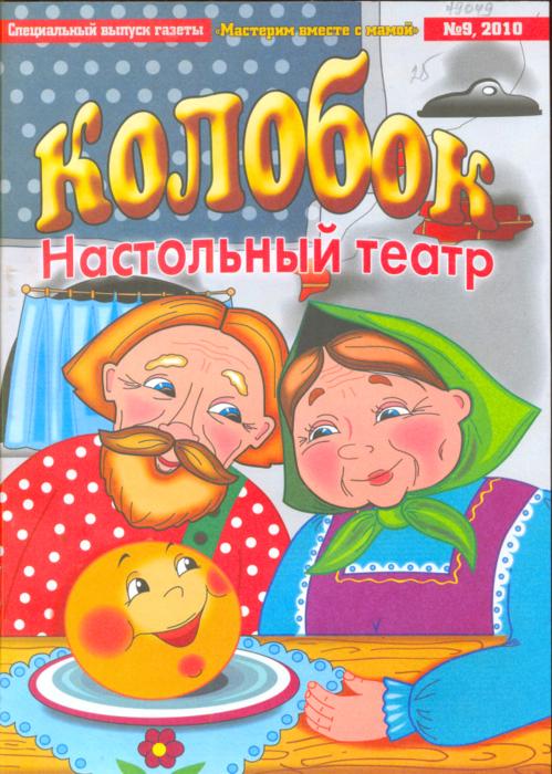 4663906_kolobok1_1_ (499x700, 673Kb)