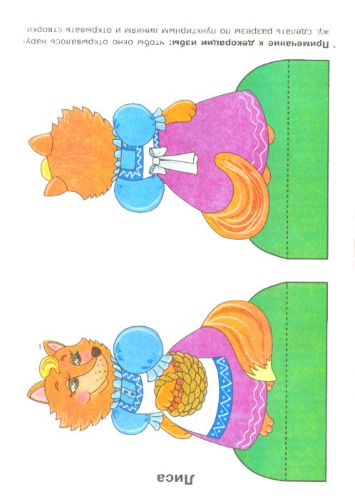Бумажный кукольный театр из бумаги своими руками. Легко купить, а лучше 77