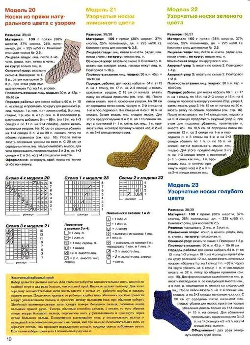 носки (509x700, 127Kb)