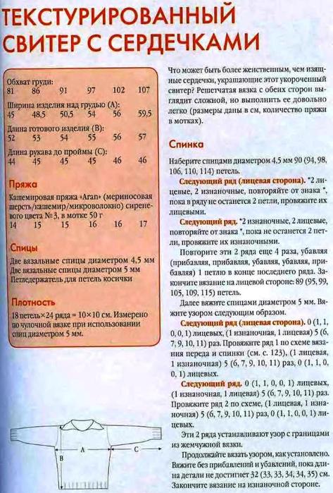 сирен.пуловер1 (473x700, 424Kb)