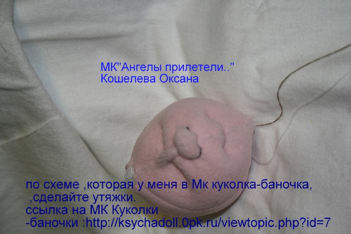 IMG_1047мкангелы5 (700x467, 364Kb)