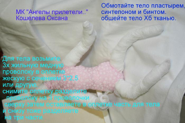 IMG_1045мк ангелы7 (700x467, 409Kb)