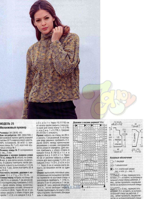 меланж.пуловер (505x700, 313Kb)