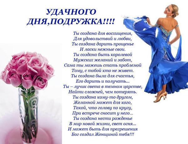 Стих с днем рождения подруга дней моих суровых