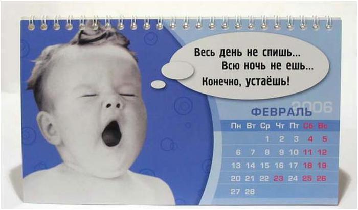 Фото смешного календаря