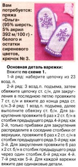 4403711_varegkikruchkom1 (260x555, 85Kb)