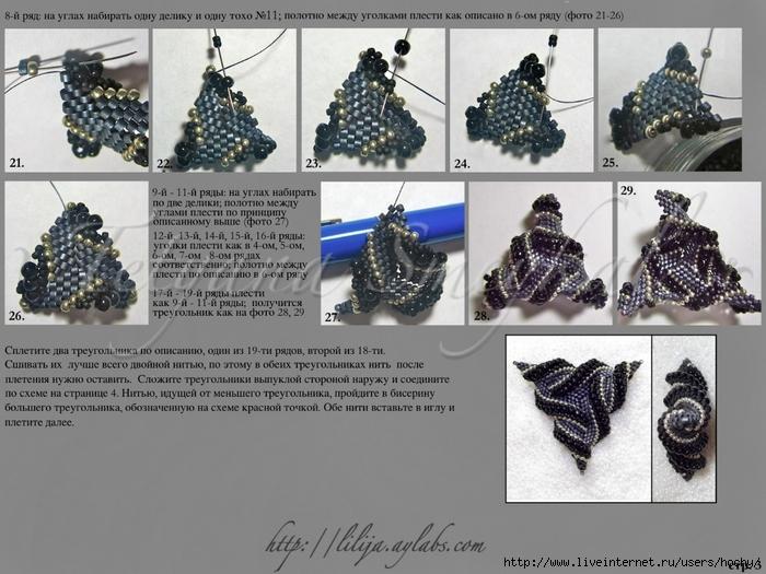 poslovica: объемный треугольник из бисера.