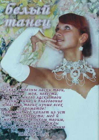 свадебное колье (340x480, 114Kb)