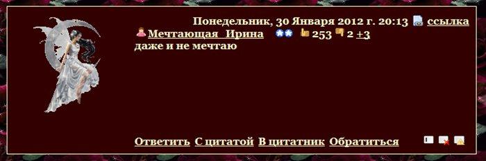 1327960249_mechtayuschaya (700x233, 29Kb)
