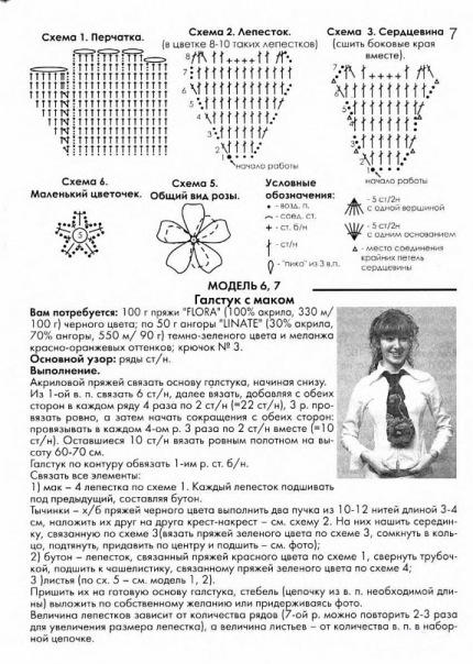 галстук3 (430x604, 112Kb)