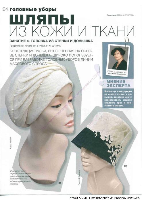 Сшить женский головной убор