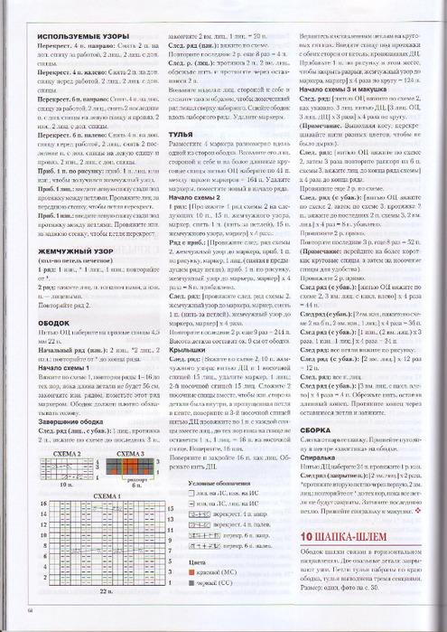 VK0059 (495x700, 172Kb)