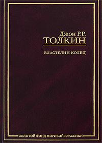 Tolkin_D.__Vlastelin_Kolets (200x281, 25Kb)