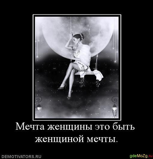 3249162_mechty (510x530, 28Kb)
