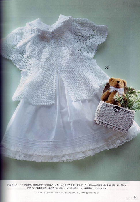 beautiful Crochet 1992_Page_24 (486x700, 348Kb)