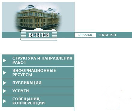 всероссийский научно-исследовательский геологический институт им: