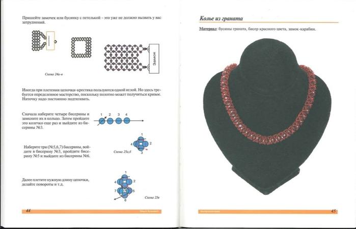 BiserOtProstogo22 (700x450, 107Kb)