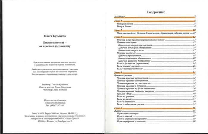 BiserOtProstogo2 (700x450, 125Kb)