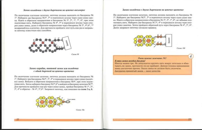 BiserOtProstogo11 (700x450, 121Kb)