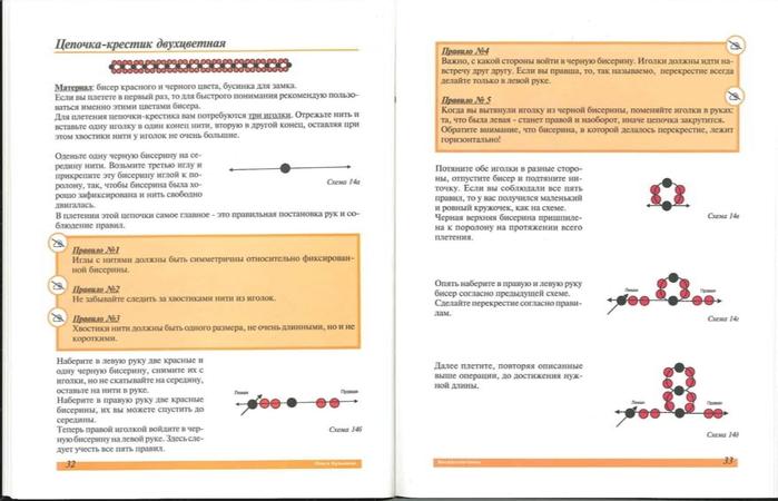 BiserOtProstogo16 (700x450, 148Kb)