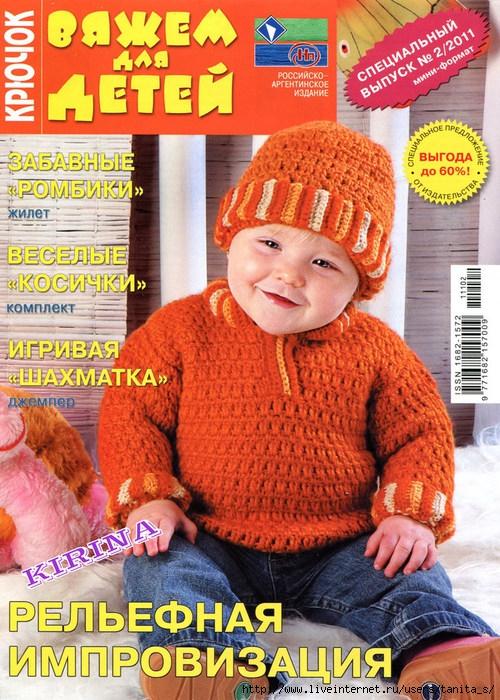 Журнал вязание детей смотреть