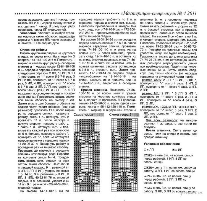 Схемы для вязания гамаш